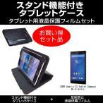 SONY Xperia Z3 Tablet Compact Wi-Fiモデル スタンド機能付 タブレットケース と 反射防止液晶保護フィルム のセット