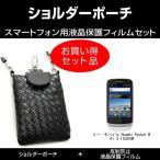 イー・モバイル Huawei Pocket WiFi S II S41HW ショルダーポーチ と 反射防止液晶保護フィルム のセット