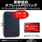 東芝 dynabook V714 V714/K PV714KBW6A7AD31 衝撃吸収 PCケース と 反射防止液晶保護フィルム のセット