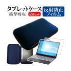 Dynabook dynabook K50 (10.1インチ)機種で使える 反射防止 ノングレア 液晶保護フィルム と 衝撃吸収タブレットPCケース セット キズ防止
