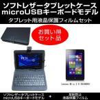 Lenovo Miix 2 8 59399891 microUSBキーボード付き タブレットケース と 反射防止液晶保護フィルム のセット