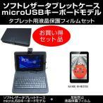 KAIHOU KH-MID700 microUSBキーボード付き タブレットケース と 反射防止液晶保護フィルム のセット