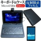 反射防止(ノングレア) 液晶保護フィルムとキーボード機能付タブレットケース(microUSB)セット LGエレクトロニクス Qua tab PX auで使える キズ防止 防塵