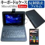Lenovo TAB3 SoftBank microUSBキーボード付き タブレットケース と 反射防止液晶保護フィルム のセット