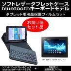反射防止(ノングレア)液晶保護フィルムとワイヤレスキーボード機能付ケース(bluetooth)セット SONY Xperia Tablet Sシリーズ 16GB SGPT121JP/S対応