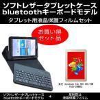 dynabook Tab S50/26M PS50-26MNXG ワイヤレスキーボード付き タブレットケース と 反射防止フィルム のセット