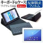 SONY Xperia Z4 Tablet SO-05G ドコモ ワイヤレスキーボード付き タブレットケース と 反射防止液晶保護フィルム のセット