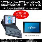 ドスパラ Diginnos DG-D10IW2 ワイヤレスキーボード付き タブレットケース と 反射防止液晶保護フィルム のセット