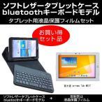 富士通 arrows Tab M01T   ワイヤレスキーボード付き タブレットケース と 反射防止液晶保護フィルム のセット