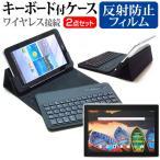 Lenovo TAB3 10 Business ワイヤレスキーボード付き タブレットケース と 反射防止液晶保護フィルム のセット
