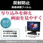 NEC VALUESTAR W VW770/BS6B PC-VW770BS6B 反射防止液晶保護フィルム