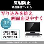 MacBook Air 1860/13.3 MC503J/A 反射防止液�