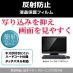 MacBook Pro 2200/17 MC725J/A 反射防止液晶�