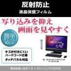 NEC VALUESTAR W VW770/FS6B PC-VW770FS6B 反射防止液晶保護フィルム