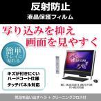 NEC VALUESTAR N VN570/FS6B PC-VN570FS6B 反射防止液晶保護フィルム