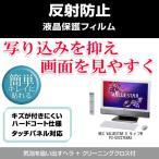 NEC VALUESTAR G タイプW PC-GV227EBAS 反射防止液晶保護フィルム