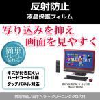NEC VALUESTAR G タイプW NSL521VV000Z 反射防止液晶保護フィルム