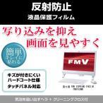 富士通 FMV ESPRIMO FH52/M FMVF52MW 反射防止液晶保護フィルム
