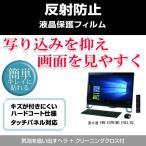 富士通 FMV ESPRIMO FH53/XD 反射防止液晶保護フィルム