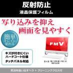 反射防止 ノングレア 液晶保護フィルム 透過率96% キズ防止 富士通 FMV ESPRIMO FH52/A3 FMVF52A3Wで使える