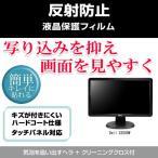 Dell S2009W 反射防止液晶保護フィルム