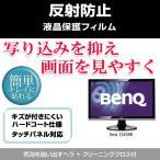BenQ E2420HD 反射防止液晶保護フィルム