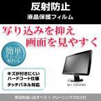 Dell ST2010-BLK 反射防止液晶保護フィルム