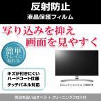 LGエレクトロニクス 27UD88-W 反射防止液晶保護フィルム