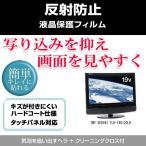 目に優しい反射防止(ノングレア)液晶TV保護フィルム TMY VERINI TLD-19G120LBで使える 目を保護 キズ防止 防塵 液晶TVモニター・ディスプレイ保護