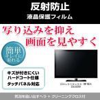 LGエレクトロニクス INFINIA 22LE5300 反射防止 液晶保護フィルム