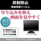 目に優しい反射防止(ノングレア)液晶TV保護フィルム ユニテク Visole LCU2402Vで使える 目を保護 キズ防止 防塵 液晶TVモニター・ディスプレイ保護