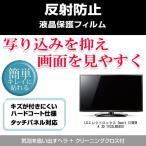 LGエレクトロニクス Smart CINEMA 3D TV 32LM5800 反射防止 液晶保護フィルム