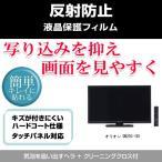 目にやさしい反射防止(ノングレア)液晶保護フィルム
