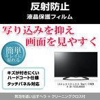 LGエレクトロニクス Smart CINEMA 3D TV 32LA6600 反射防止 液晶保護フィルム
