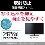 目に優しい反射防止(ノングレア)液晶TV保護フィルム 東芝 REGZA 23S8で使える 目を保護 キズ防止 防塵 液晶TVモニター・ディスプレイ保護