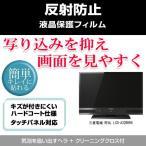 三菱電機 REAL LCD-A32BHR6 反射防止 液晶保護フィルム