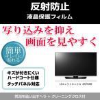 LGエレクトロニクス 32LF6300 反射防止