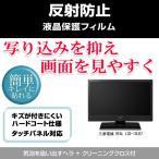 メディアカバーマーケット 三菱電機 REAL LCD-19LB7 19インチ 1600x900  機種用  反射防止 テレビ用液晶保護フィルム
