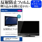 三菱電機 REAL LCD-A32BHR9 反射防止 ノングレア 液晶TV 保護フィルム ノングレア 気泡レス加工  キズ防止