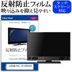 三菱電機 REAL LCD-A40RA2000 (40インチ) �