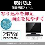 目に優しい反射防止(ノングレア)液晶TV保護フィルム ぴったりサイズ パナソニック プライベート・ビエラ UN-JL15T3(15v型)対応 目を保護 キズ防止 防塵