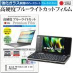 富士通 FMV-BIBLO LOOX U G90 FMVLUG90B (5.6イ