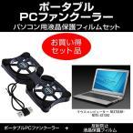 マウスコンピューター NEXTGEAR-NOTE i421SA2 ポータブルPCファンクーラー と 反射防止液晶保護フィルム のセット
