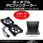メディアカバーマーケット Lenovo Lenovo B40 59441312 14インチ 1366x768  機種用  ポータブルPCファンクーラー と 反射防止液晶保護フィルム のセット  折り畳み式