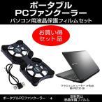 マウスコンピューター m-Book MB-P921X2-SH ポータブルPCファンクーラー と 反射防止液晶保護フィルム のセット
