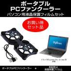 ドスパラDiginnos Biz Critea DX4 FHD ポータブルPCファンクーラー と 反射防止液晶保護フィルム のセット