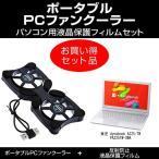 メディアカバーマーケット 東芝 dynabook AZ25 TW PAZ25TW-SWA  15.6インチ 1366x768  機種用  ポータブルPCファンクーラー と 反射防止液晶保護フィルム のセット  折り畳み式