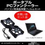 Lenovo ThinkPad P70 20ES0013JP ポータブルPCファンクーラー と 反射防止液晶保護フィルム のセット
