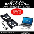 ドスパラ Critea VF-AG10 ポータブルPCファンクーラー と 反射防止液晶保護フィルム のセット