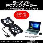富士通 FMV LIFEBOOK GRANNOTE AH90/X FMVA90X ポータブルPCファンクーラー と 反射防止液晶保護フィルム のセット